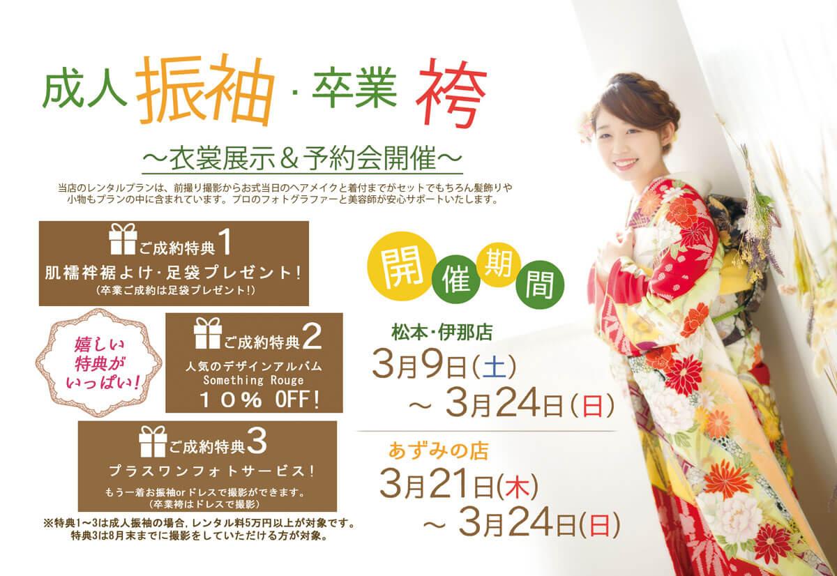 成人振袖・卒業袴 衣装展示&予約会開催