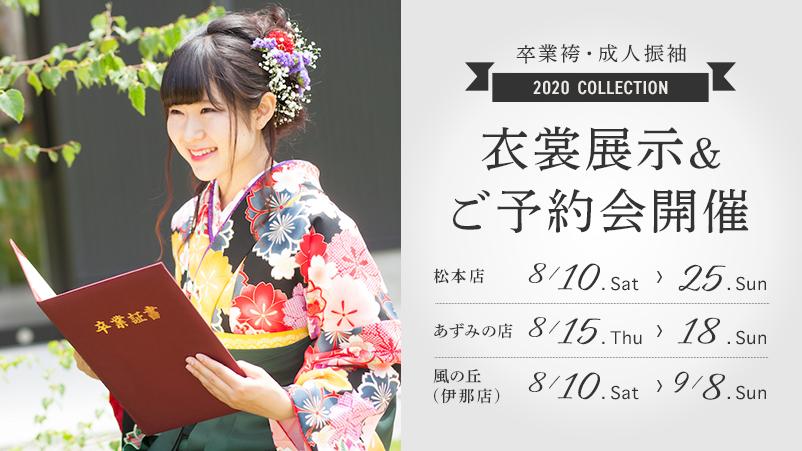 卒業式・成人式写真撮影 振袖・袴衣レンタル装展示&予約会開催