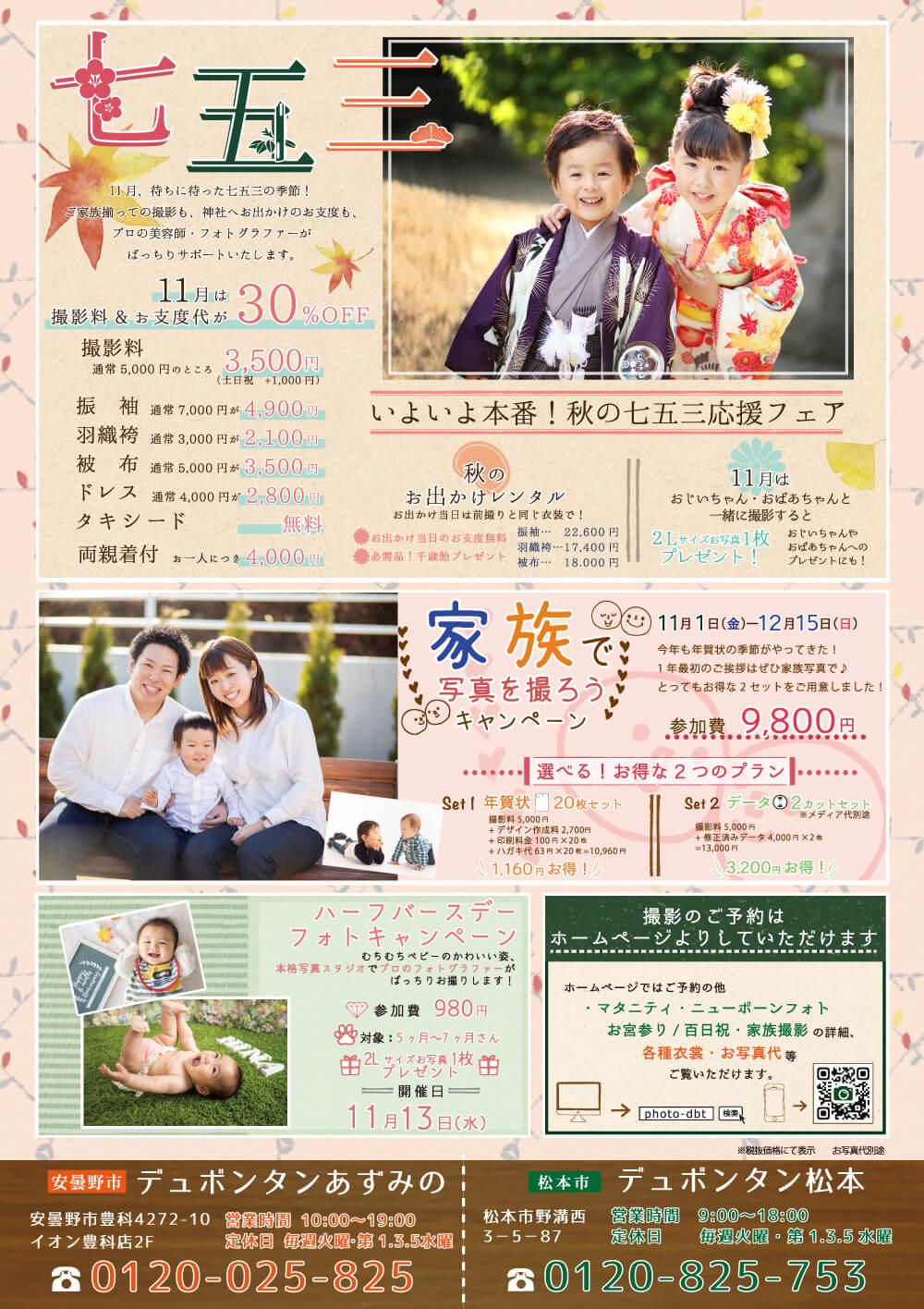 デュボンタン 七五三・ハーフバースディ・年賀状家族写真 撮影 アルバム