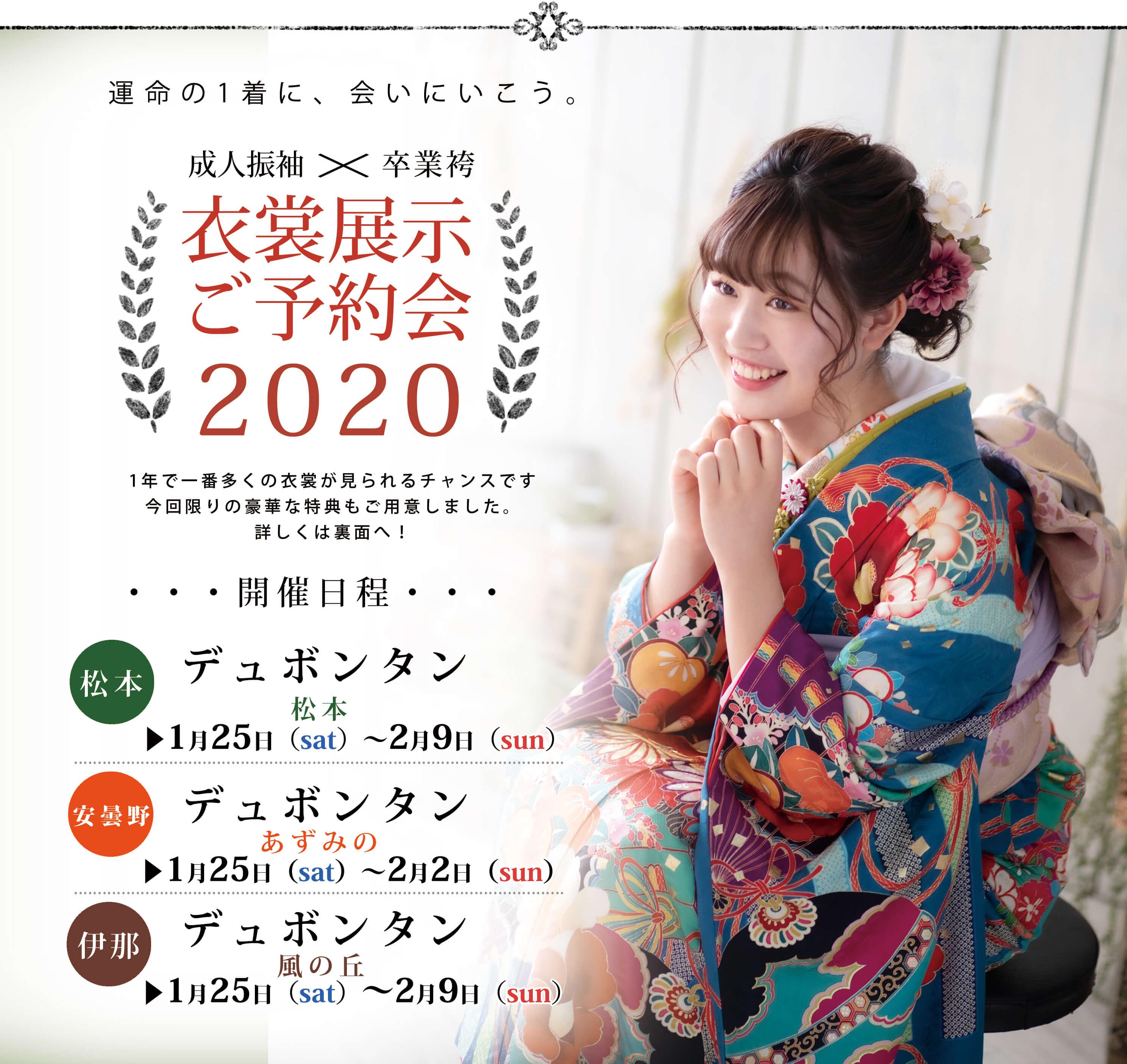 デュボンタン 成人振袖×卒業袴 衣裳展示&ご予約会 1月開催