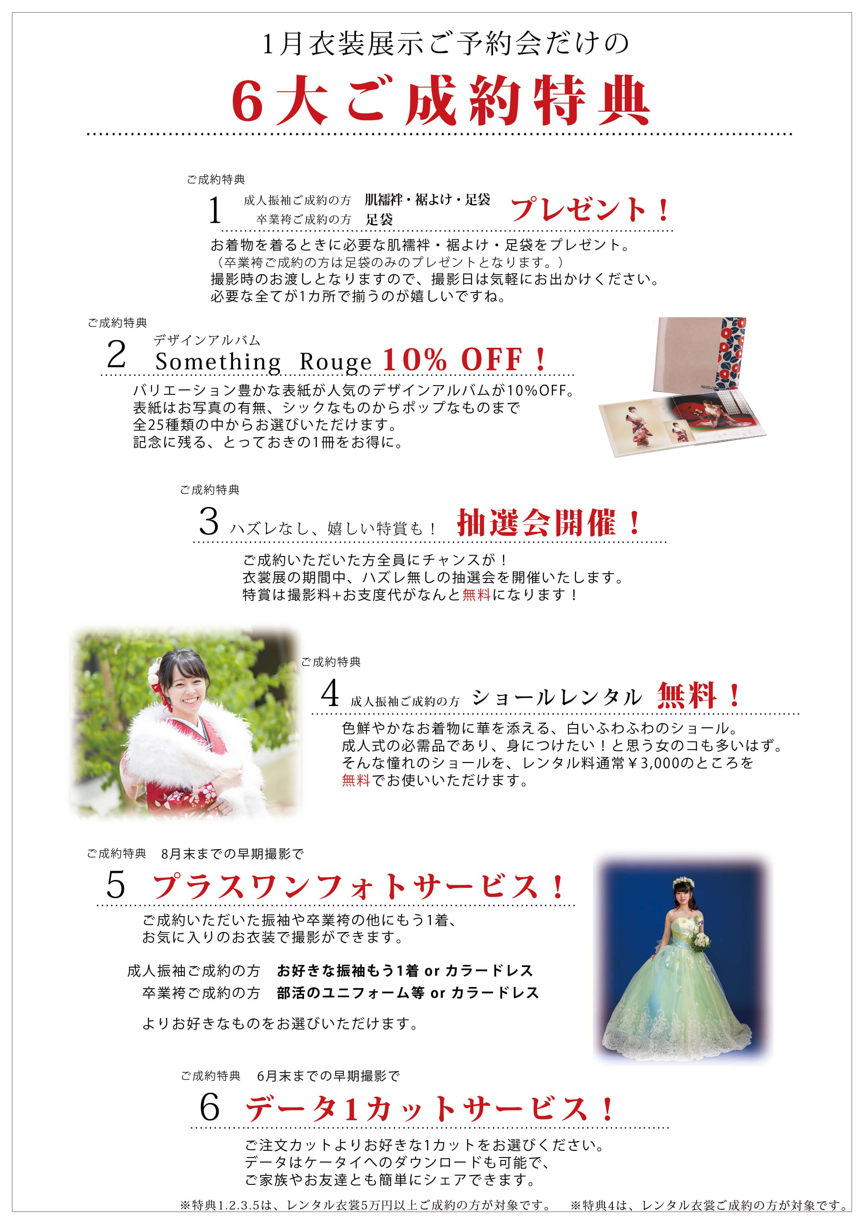 デュボンタン 成人振袖×卒業袴 衣裳展示&ご予約会 1月開催 6大ご成約特典