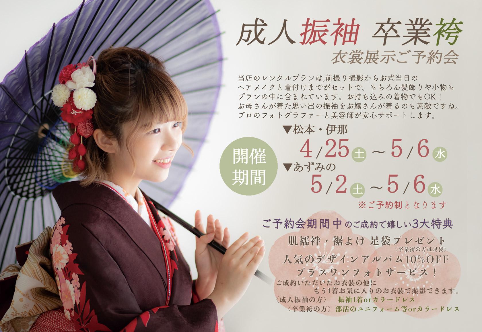デュボンタン 成人振袖×卒業袴 衣裳展示ご予約会 4,5月開催