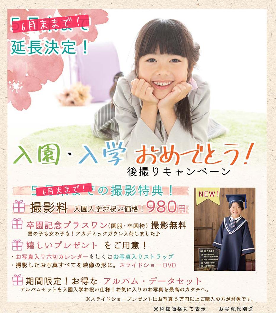 6月末まで延長決定!入園・入学キャンペーン開催中