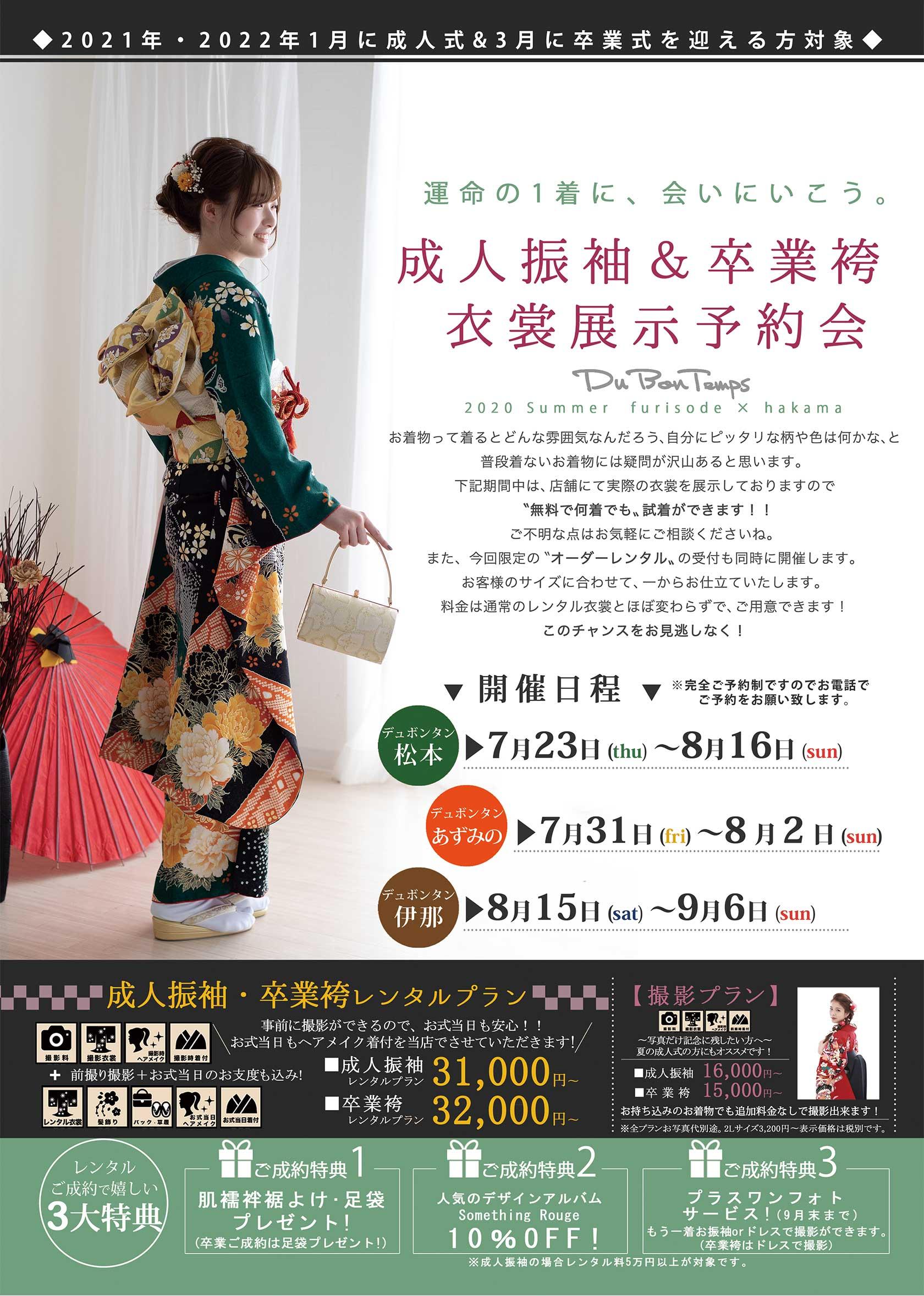 デュボンタン デュボンタン 成人振袖×卒業袴 衣裳展示予約会 7~9月開催