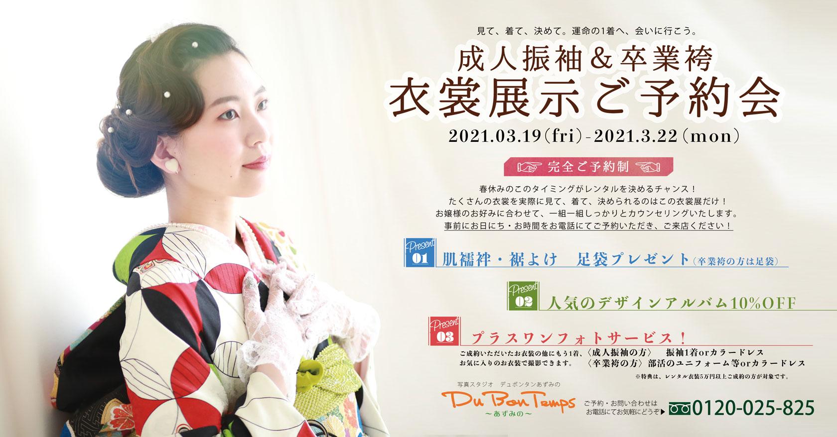 成人振袖×卒業袴 衣裳展示&ご予約会 3月開催 デュボンタンあずみの店にて開催!