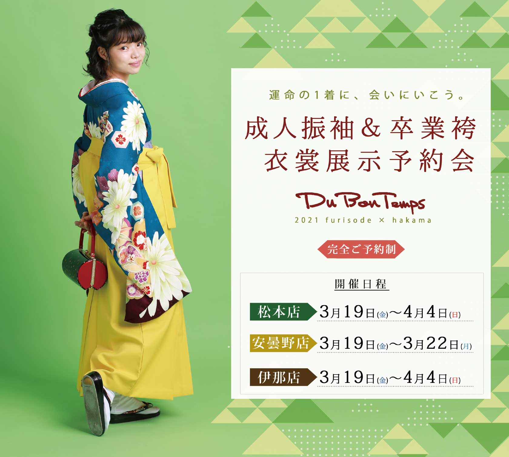デュボンタン 成人振袖×卒業袴 衣裳展示&ご予約会 3月開催