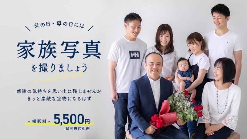 デュボンタン 家族写真をとりましょう!キャンペーン