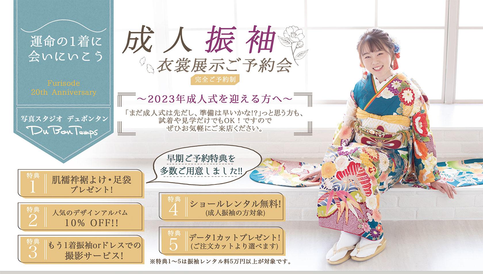 デュボンタン 成人振袖×卒業袴 衣裳展示&ご予約会 8月開催!!~2023年に成人式を迎える方へ~